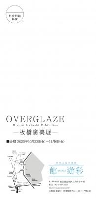 YusaiDM_overglaze_back