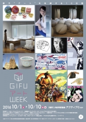 Gifuartweek2016_1