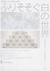 furisosogu_shiro1